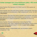 1374780104_sumy_ecopoint_04
