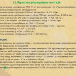1374780119_sumy_ecopoint_13