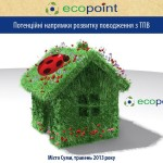 1374780124_sumy_ecopoint_01