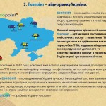 1374780124_sumy_ecopoint_06