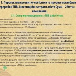 1374780138_sumy_ecopoint_12