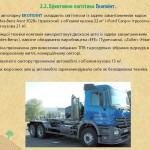 1374780142_sumy_ecopoint_08