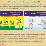 1374780153_sumy_ecopoint_10