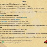 1374780177_sumy_ecopoint_02