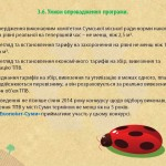 1374780188_sumy_ecopoint_19
