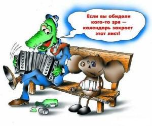 Облрада_Календарь
