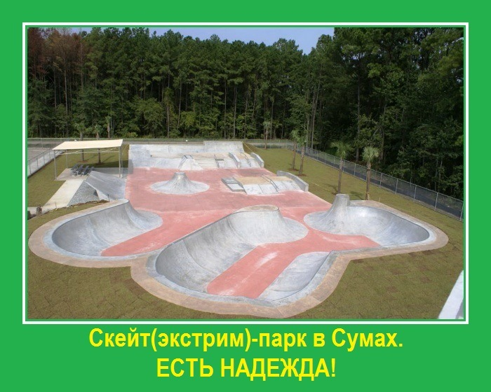 Скейт_Парк_00