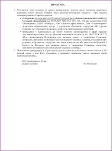 Подання_Прокурора_ЖЭКи_04