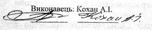 Подпись_Кохан_01