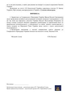 Проект_Рішення_СМ_Звернення_ГенПрокурор_02