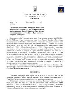 Протест_Прокурора_01