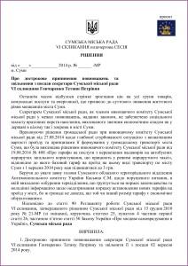 04 Зрадників у відставку!