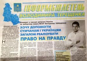 Терещенко_1