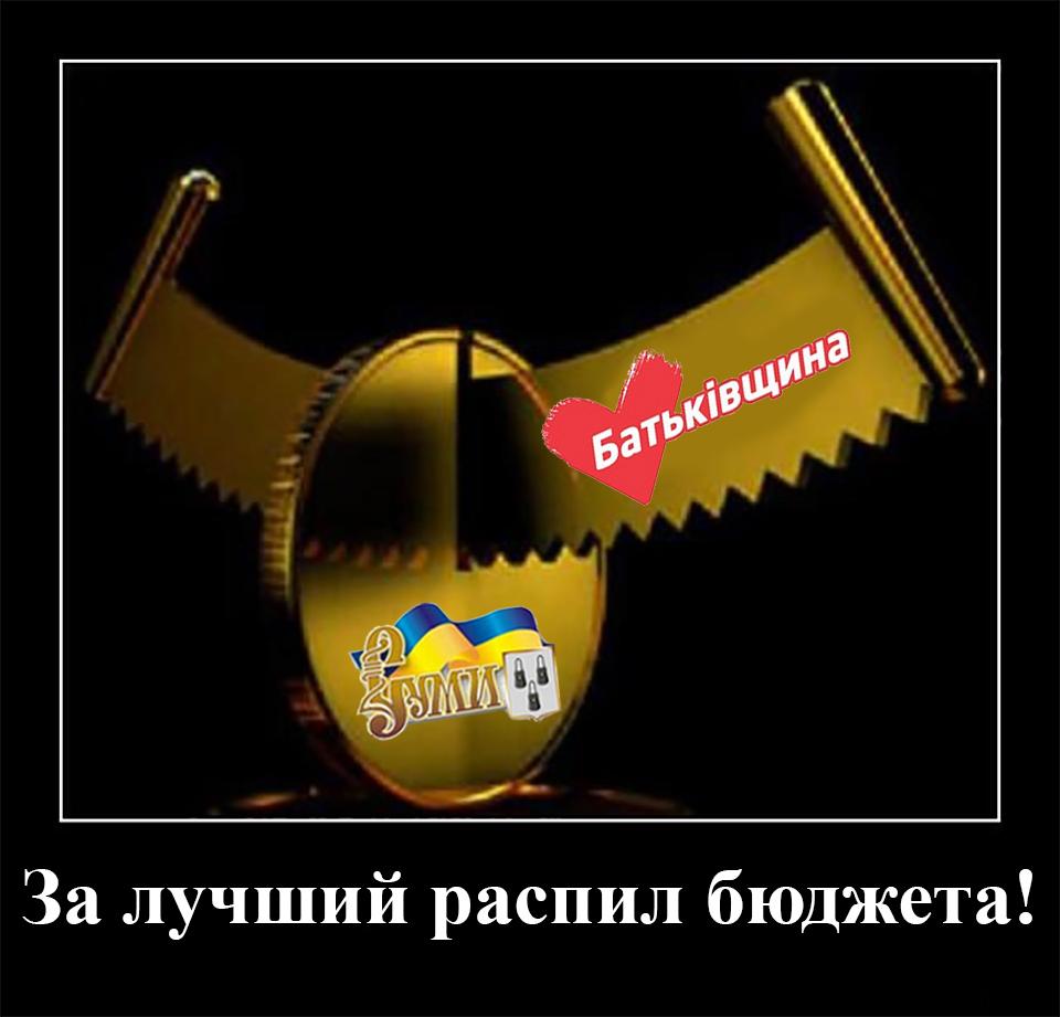 Топ_За_Распил