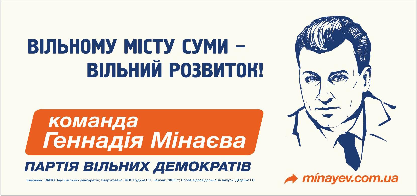 Флаер_Минаев_лицо