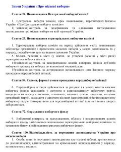 Контроль_агитация-1