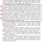 00_Звернення_Минаев_02