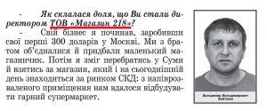 01_воца_ггнида_дрыщ_Директор_ООО_Магазин_218