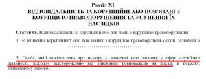 16_Відсторення_Гаплык_Рулєру