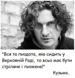 Кузьма_Завет