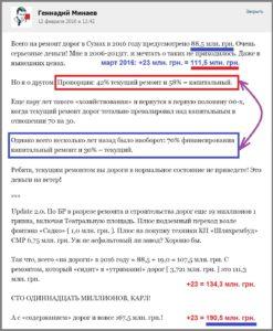 Финансирование_ремонта_дорог_01