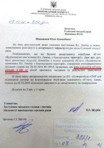 Ленина_Скоммуниздили