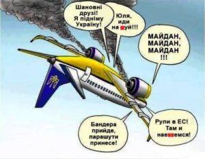 Украина_Пикирующий_Лайнер