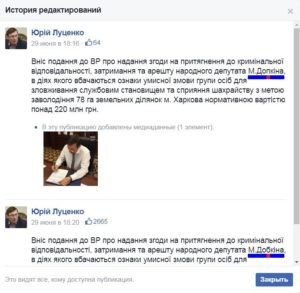 01_ДоБкин_Луценко