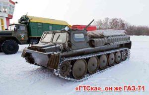ГТСМ_2