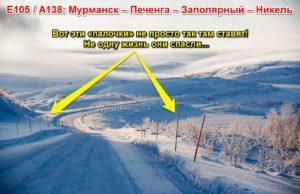 Мурманск_Никель_01
