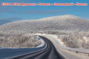 Мурманск_Никель_02_01