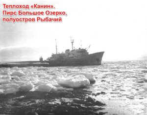Теплоход_Канин_на_Рыбачем_01