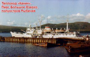 Теплоход_Канин_на_Рыбачем_04