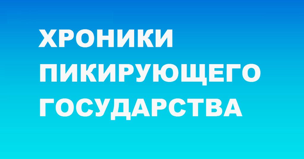 01_Топ_Хроники