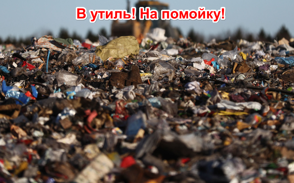 В_Утиль_На_Помойку!