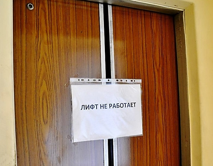 Sumy_Elevator_Not_Work