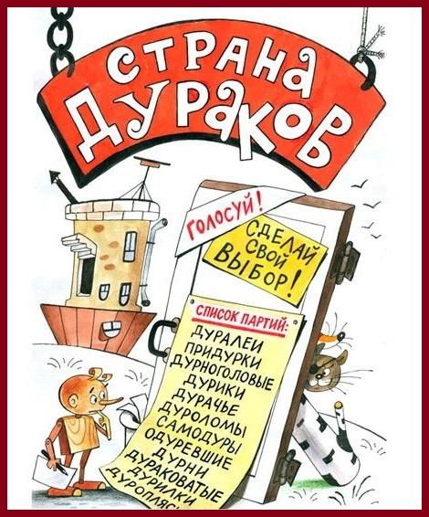 Голосуй_Страна_Дураков