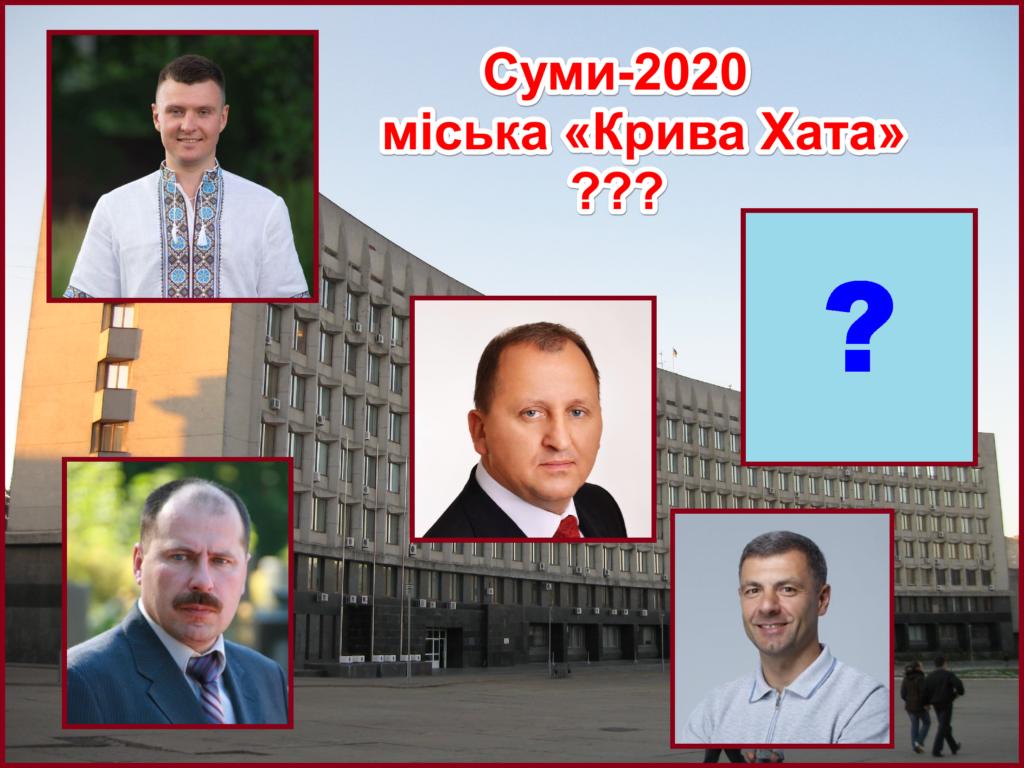 Крива_Хата_2020