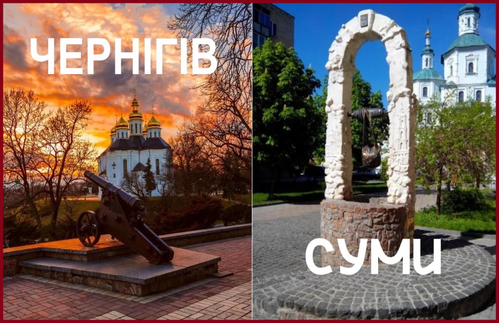Чернигов_vs_Сумы