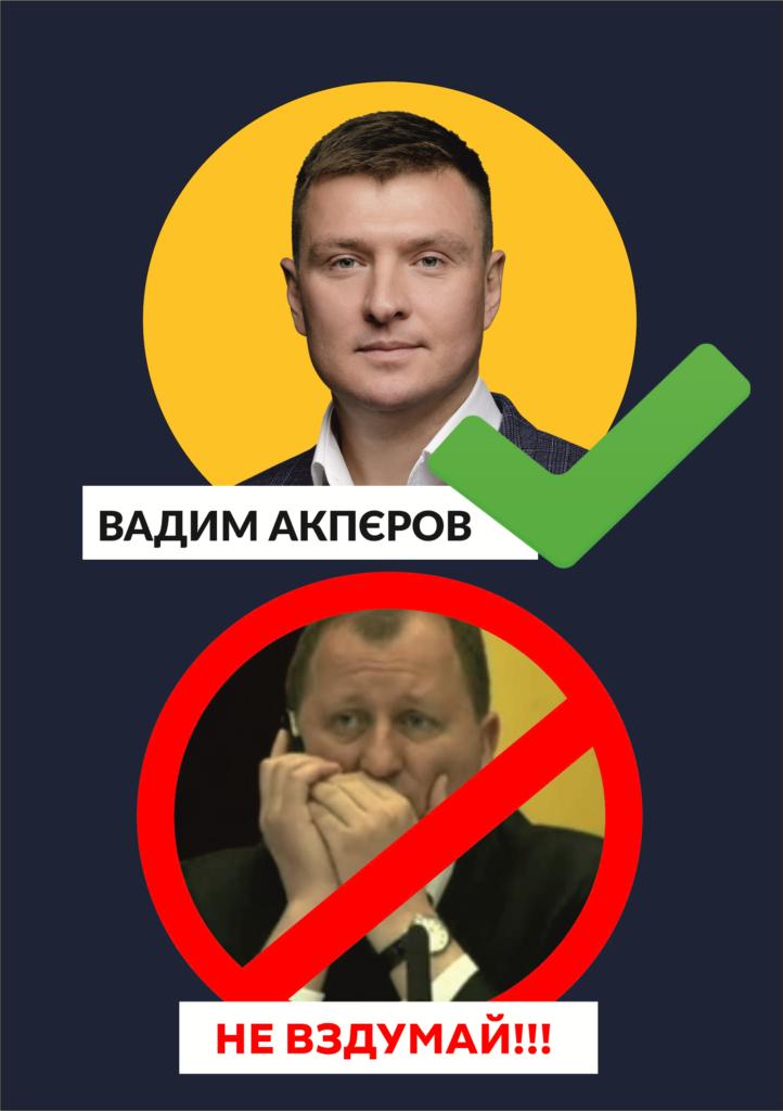 Акперов_vs_Лысенко